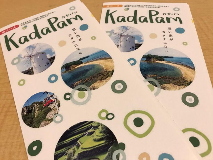 小豆島 kadapam(カダパン)モデルコースパンフレット 表紙