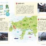 小豆島 kadapam(カダパン)モデルコースパンフレット 海辺コース