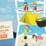 仁尾フェスティバル2009イメージ