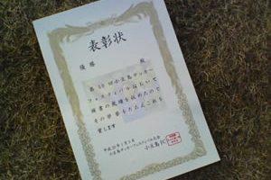 第30回小豆島サッカーフェスティバル賞状の画像