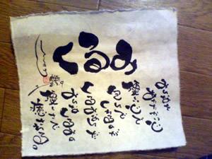 書道詩人の寺山喜博さんの作品画像