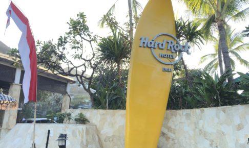 バリ島 クタのハードロックホテル バリ(Hard Rock Hotel Bali)